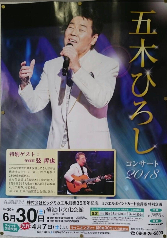 momoko blog 〜楽しい音楽♬を求めて〜DAIちゃんは幸せ旅行♡私は、弦哲也&五木ひろしLive♬博多演歌まつりも。。