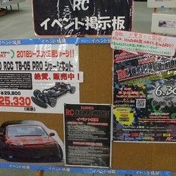 画像 R/C売場にある、コチラのコーナーをご存知でしょうか? の記事より 1つ目