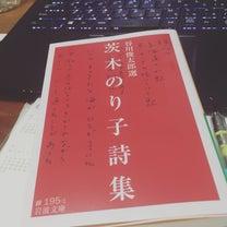 桐朋学園小学校説明会いってきました!と、茨木のり子さんの詩集の記事に添付されている画像