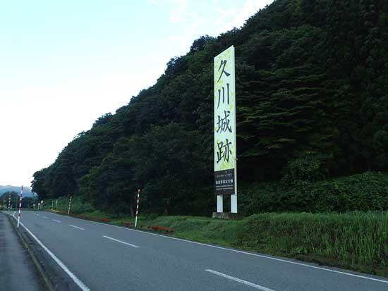 【写1】久川城