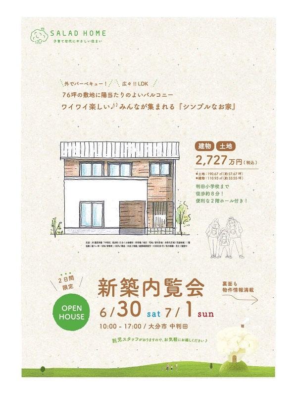 大分市中判田新築建売オープンハウス
