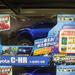 画像 ☆お手軽!完成済みRCカーを楽しもう☆ の記事より 4つ目