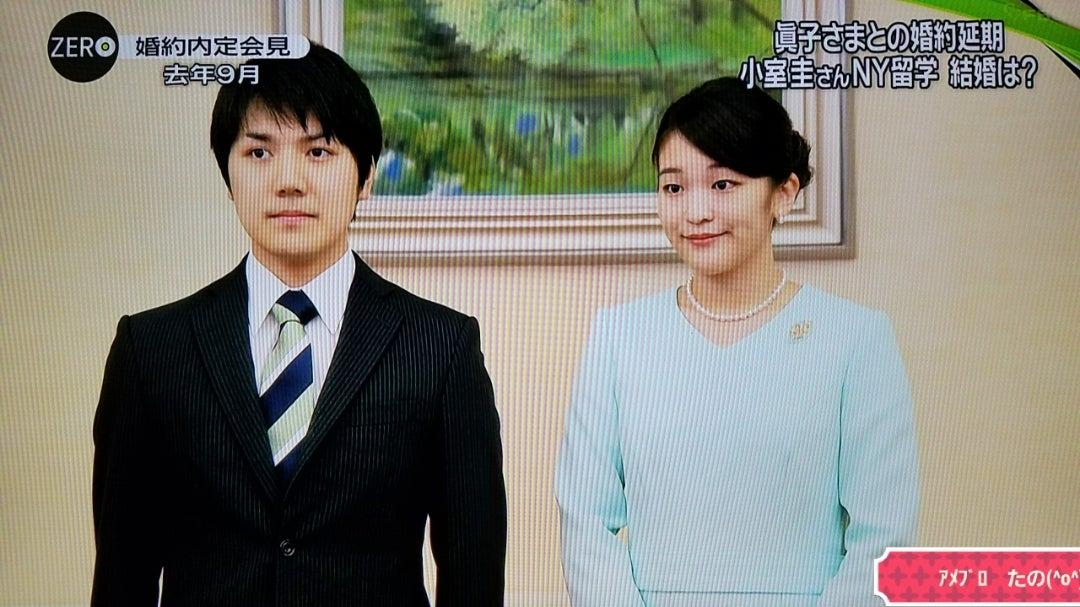 小室圭さん3年間ニューヨークに留学予定。