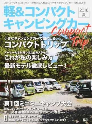 軽&コンパクトキャンピングカー 2018 夏