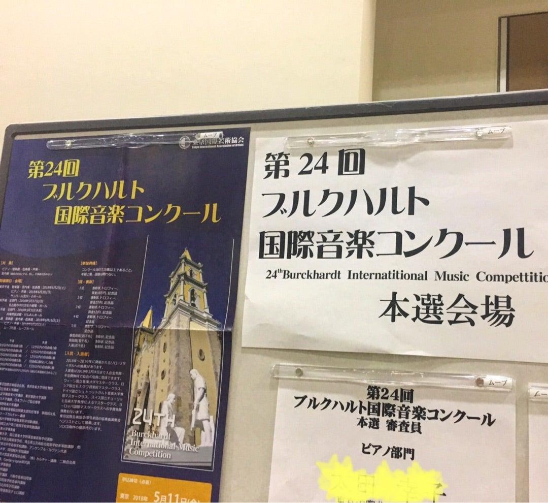 コンクール ブルクハルト 国際 音楽 コンクール・オーディション募集情報|在学生の方へ|同朋学園 名古屋音楽大学