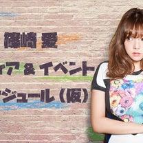 篠崎愛メディア&イベントスケジュール(仮)※2/19更新の記事に添付されている画像