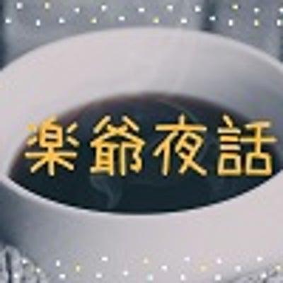 【楽爺夜話…193】確固たる理由も無いままに相場が上げる時は要注意です。 楽爺の記事に添付されている画像