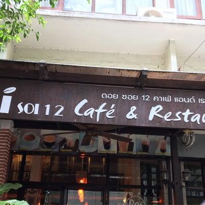 タイコーヒーが飲めるドイチャーンカフェの記事に添付されている画像