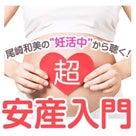 夫に立ち会い出産をして欲しくない!と思っている妊婦さんが望むお産をする方法の記事より