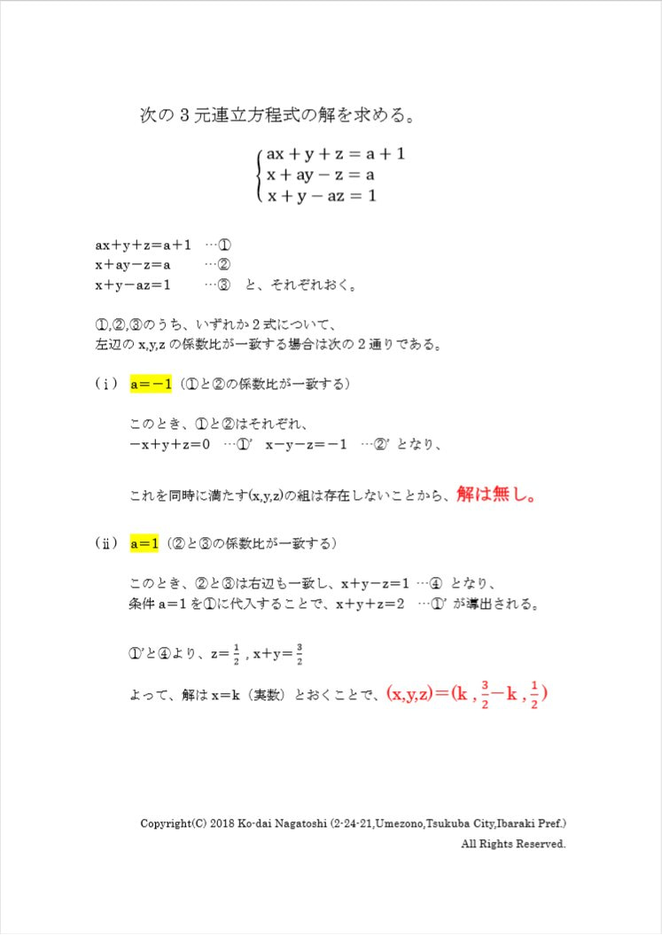 解き方 連立 方程式 2次2次連立方程式の解き方