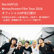 the HIATUS 初ライブの記事に添付されている画像