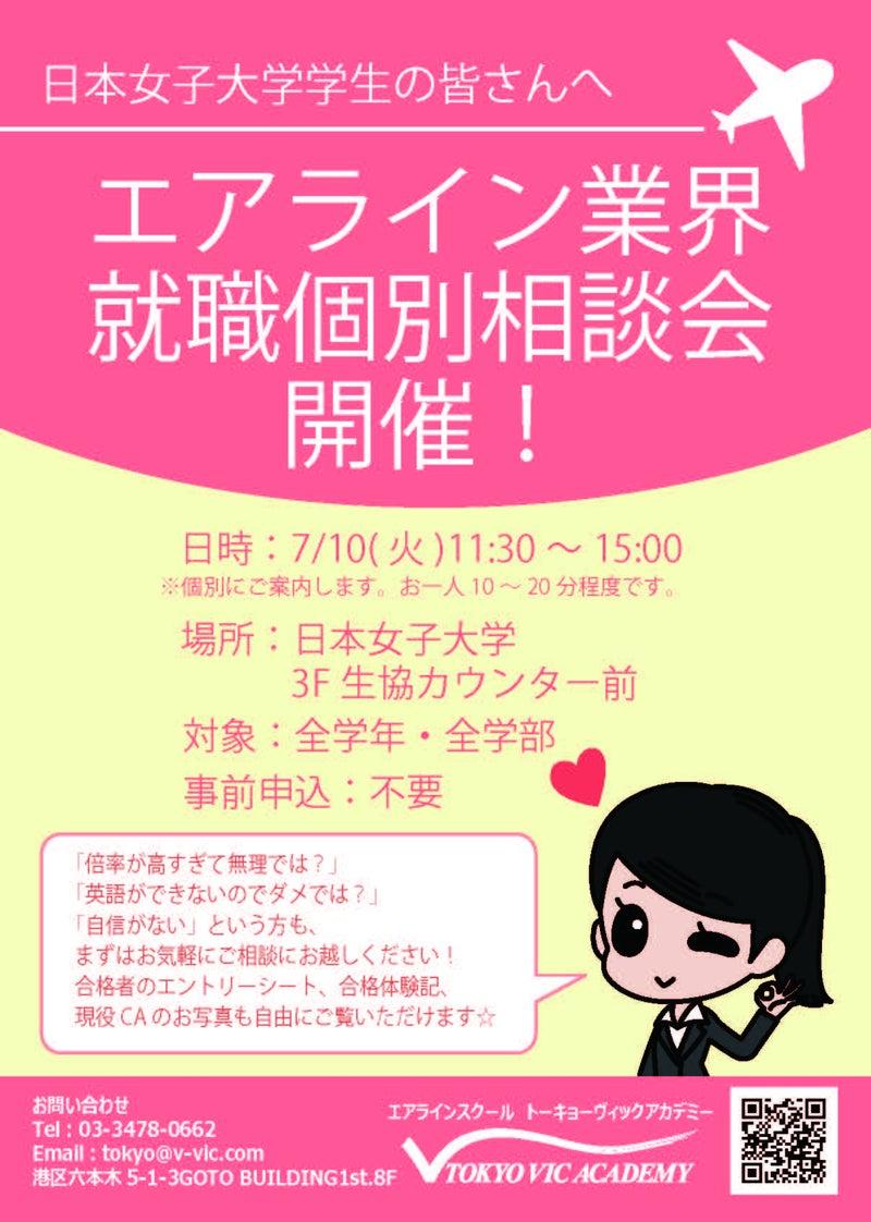 日本 女子 大学 倍率 日本女子大学附属中学校の気になる倍率、やっておくべき試験対策