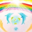 イルカのように今を楽しみながら、虹色の可能性を広げたい〜Dolphin with Rainbowの記事より