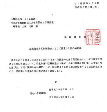 非 活動 特定 認定 法人 営利