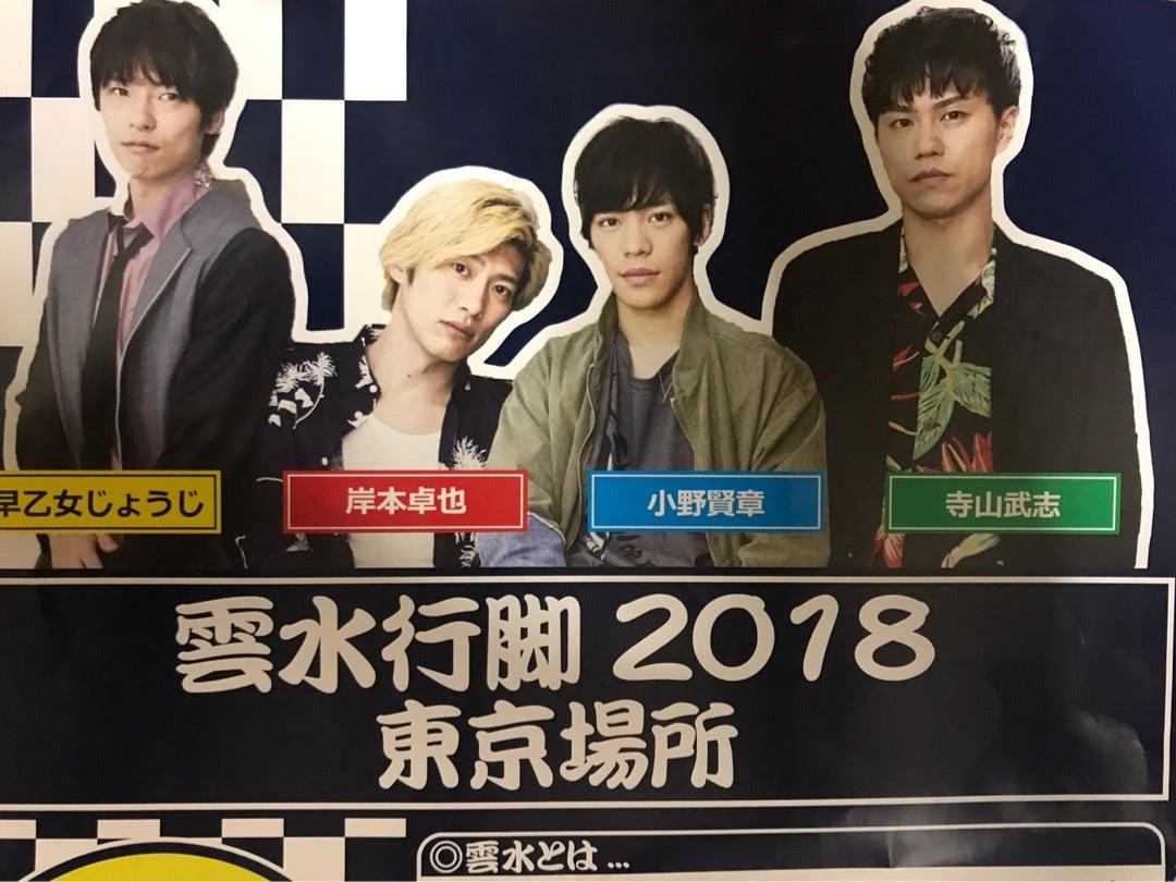 雲水行脚 2018 東京場所 | アクエリアス
