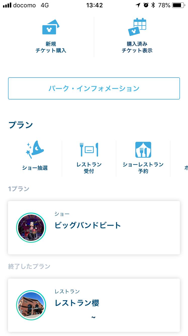 東京ディズニーリゾート公式アプリ]予約表示とお知らせについて | 東京