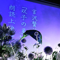 レポ★宮沢賢治「双子の星」朗読上映会の記事に添付されている画像