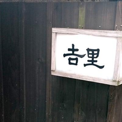 完全個室の吉里 別邸 柏はおもてなしにぴったりです♪(柏市中央町)の記事に添付されている画像