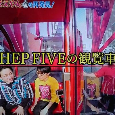 観覧車で横山くんとすばるくん@ジャニ勉エイトブンノニの記事に添付されている画像