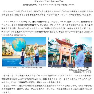 [1月6日HANA閉店]アンバサダーホテル 初日からシーへハッピー15エントリーの記事に添付されている画像