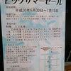 ビッグサマーセール中!!!特等は商品券1万円分の画像