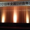 SW年次大会!!の画像