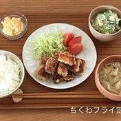本日の日替わり定食【一度食べたらはまる!ちくわフライ定食】