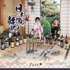 日本酒TシャツM、L、XL & クリアファイル完売のお知らせの画像