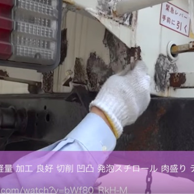 2018-433- サビ止め・錆び穴を自分で修理、GM-1508&FRPと白パテの記事に添付されている画像