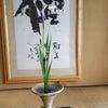 お花の稽古の画像