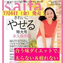 【号外】Saita8月号で特集されます❗️の記事に添付されている画像