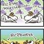 ★4コマ漫画「同類」