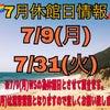 ♡♡7月休館日情報♡♡の画像