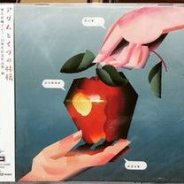 5月6月に購入したCD①『アダムとイヴの林檎』の記事に添付されている画像