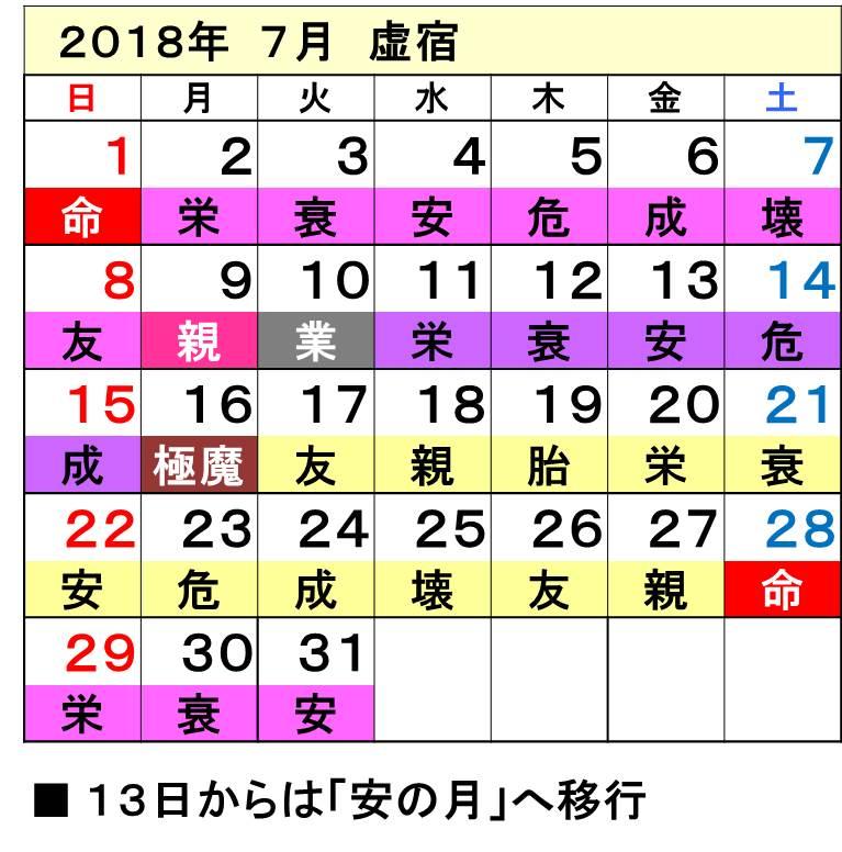 曜 カレンダー 宿