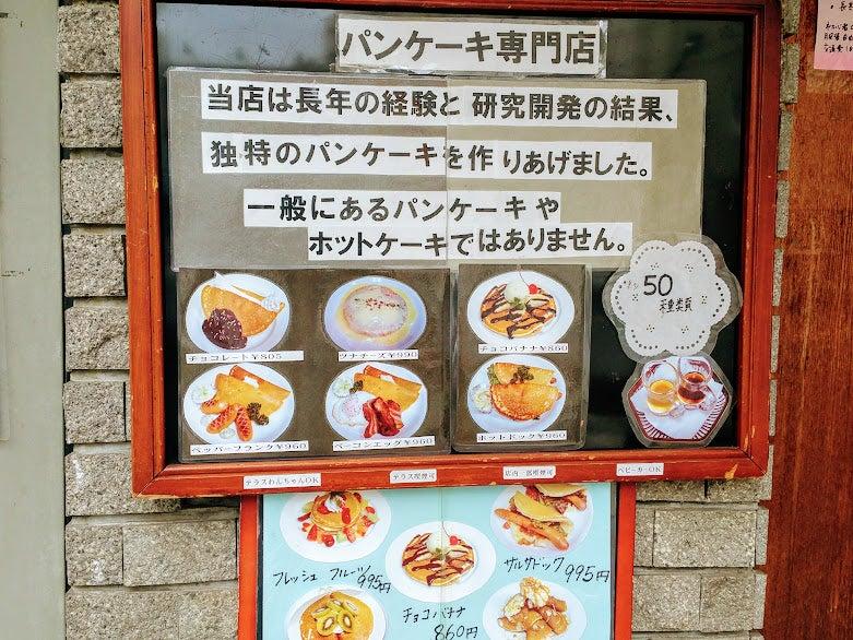 朝活のすすめ!創業39年の老舗の味『花きゃべつ / ハナキャベツ』のモーニングパンケーキ