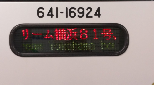岩越鉄道線のりばグランドリーム横浜81号(大阪7月①-1)