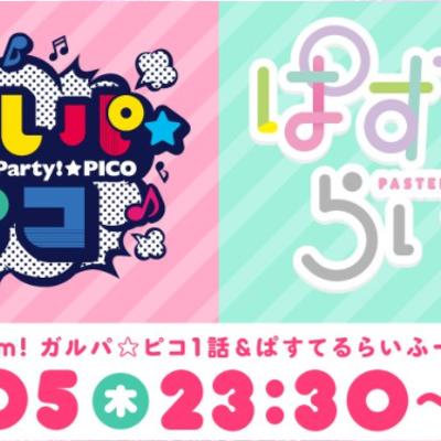 バンドリTV#26&ガルパ☆ピコ/ぱすてるらいふ バンドリ!の記事に添付されている画像