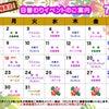7月のメンバー様日替わりイベント☆の画像