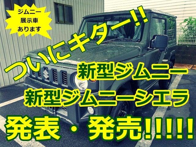 ついにキタ!!新型ジムニー&新型ジムニーシエラ発表・発売!!!!!