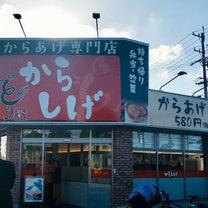 新店です!「からしげ 鳴子店」緑区の記事に添付されている画像