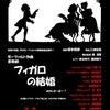 バラとオペラの「ケルビーノ」の画像
