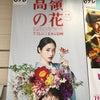 今季一番気になる新ドラマ!水曜ドラマ『高嶺の花』先行披露試写会へ♡の画像