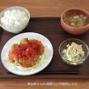 本日の日替わり定食【むね肉もしっとり美味しい♡トマトソースのチキンカツ定食】