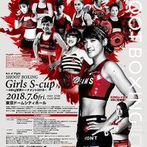 『RENA選手』!!【Girls S-cup】で『 勝利 』されました(^^♪の記事に添付されている画像
