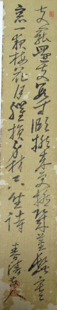 漢詩人:森春濤(森春涛)の短冊...