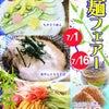 夏の冷麺フェアー!!の画像