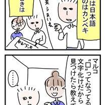 アラ子バイト漫画3 ~ミャンマー人の苗字って?~の記事に添付されている画像