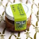 富士酢 飯尾醸造 見学隊 エピローグ  出会った美味しいものたちの記事より