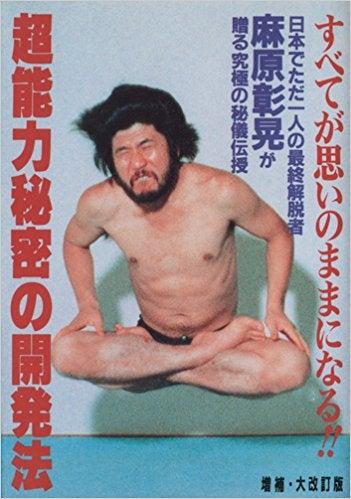 秋 浩輝のONE MAN BANDカルトの罪 オウム真理教2(再)